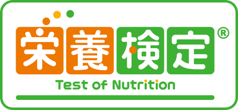 栄養検定 Test of Nutrition